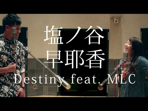 塩ノ谷 早耶香 「Destiny feat. MLC」 Short Ver. Movie