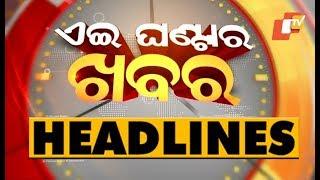 3 PM Headlines 16 July 2019 OdishaTV