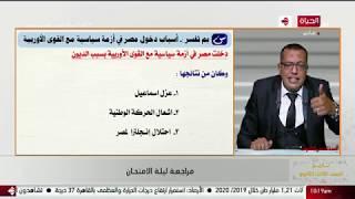 Gambar cover أستاذ على الهواء - مراجعة تاريخ الفصل الثاني مع أ / علاء العراقي