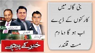 Khabar K Peechy | 20 June 2018 | Neo News HD