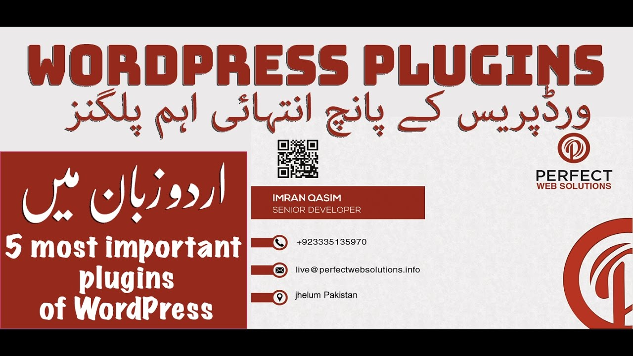 Top 5 Must have WordPress plugins   Plugins for WordPress Developers   WordPress Plugin in Urdu 2017