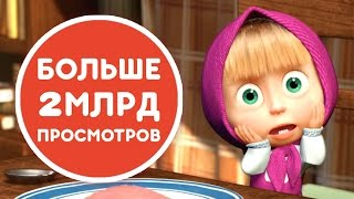Download Маша и Медведь - Больше всего просмотров на Youtube! СБОРНИК ТОП-3 лучшие серии Mp3 and Videos