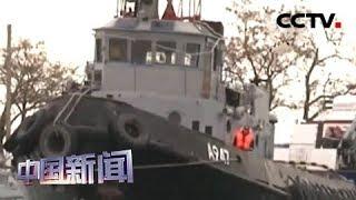 [中国新闻] 俄乌刻赤海峡争端仲裁案难解 | CCTV中文国际
