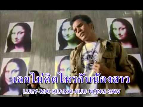 ฟังเพลง - ตีสองหน้า กล้วย แสตมป์ - YouTube