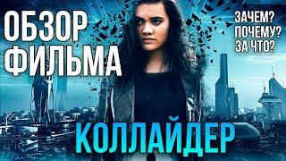 """Обзор фильма """"Коллайдер"""""""