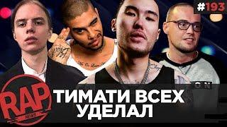 GUF feat. ТИМАТИ, СКРИПТОНИТ | микстейп PHARAOH | VERSUS vs. SLOVO | T-FEST (GAZGOLDER) #RapNews 193