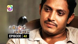 Monara Kadadaasi Episode 42 || මොණර කඩදාසි | සතියේ දිනවල රාත්රී 10.00 ට ස්වර්ණවාහිනී බලන්න... Thumbnail