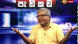 Pathikada Sirasa TV 06th March 2019 Thumbnail