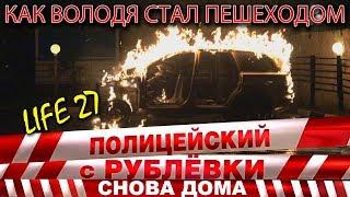 Полицейский с Рублёвки 3. Life 27.