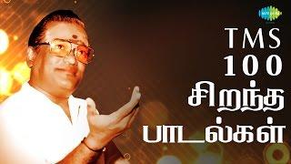 Tms - top 100 tamil songs | டி. எம். எஸ் - 100 சிறந்த பாடல்கள் | one stop jukebox | hd songs