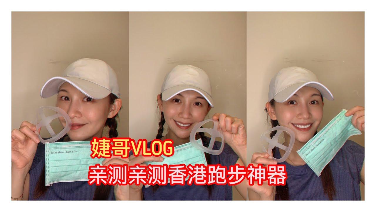 婕哥VLOG【测评香港跑步神器口罩架】