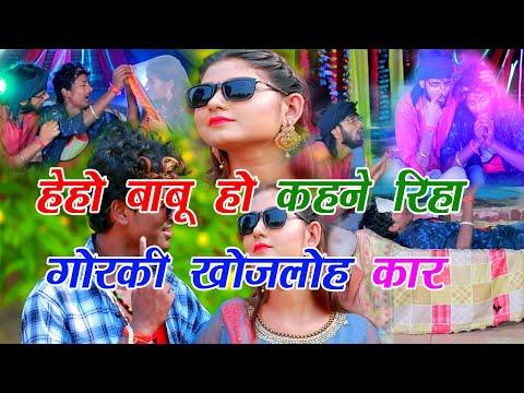 Bansidhar Chaudhary Hits Song 2019 हेहो बाबू हो कहने रिया गेरकी खेजलेह Angika Maithili Song