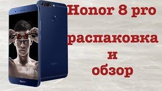 Huawei Honor 8 PRO распаковка и обзор