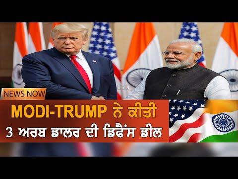 US-India ਵਿਚਾਲੇ Defence Deal `ਤੇ ਲੱਗੀ ਮੋਹਰ | News Now