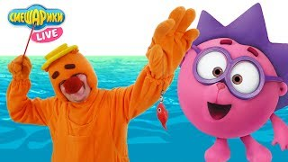 СМЕШАРИКИ: Копатыч, Крош и Ёжик идут на рыбалку!