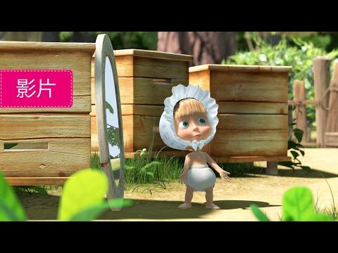 瑪莎與熊 - 洗衣日 (第18集) - Простые вкусные домашние видео рецепты блюд