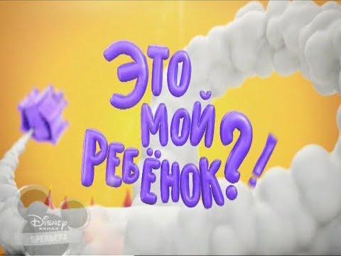 Это мой ребёнок! (Канал Disney, 27.10.2013)