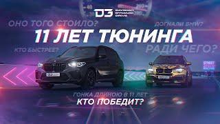 Золотой BMW X5M vs  BMW X5M 2020 // D3