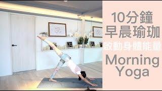 10分鐘早晨瑜珈-快速開啟身體能量 Morning yoga for boost your energy { Flow with Katie }