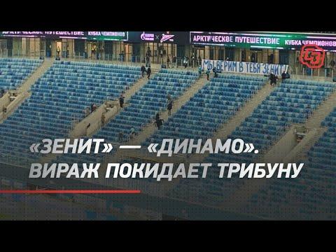 «Зенит»— «Динамо». Вираж покидает трибуну