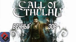 обзор Call Of Cthulhu - Ктулху Фтагн OGREVIEW