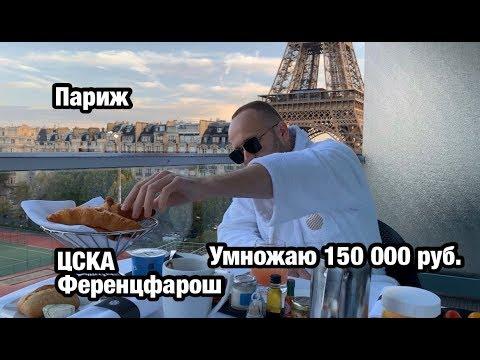 Ставка 150 000 рублей и прогноз на матч ЦСКА - Ференцфарош. Париж