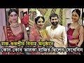 শুভশ্রীর বিয়েতে কোন কোন তারকা এসেছিলেন দেখেনিন | Celebrities who attended Raj & Subhashree Marriage