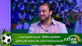 معتصم سلامة - المرحلة المقبلة للسلة الاردنية ومشاركة المنتخب في تصفيات كأس العالم