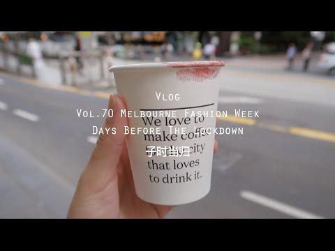 【SUB】当归Vlog.70 | Melbourne Vlog | Before Lockdown | Spring/Fall Outfits | Melbourne Fashion Week
