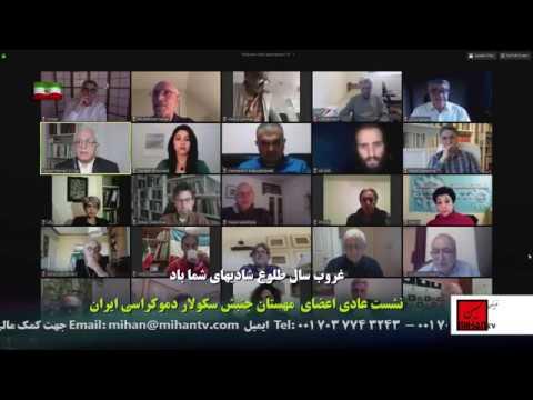 نشست  عمومی مهستان سکولار دموکراتهای ایران درهیجدهم مارس 2018