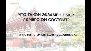 Что такое экзамен HSK? Из чего он состоит?