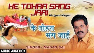 ke-tohra-sang-jaai-bhojpuri-nirgun-songs-jukebox-singer---madan-rai-hamaarbhojpuri