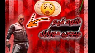 قيم في لعبه PUBG كيم شو خرافي