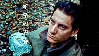 イタリアのアラン・ドロンが労働者階級出身ながら大作家になるジャック・ロンドンを演じる/映画『マーティン・エデン』予告編