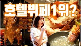 [맛객리우] 2019 호텔뷔페 1위로 뽑았던 플레이버즈…