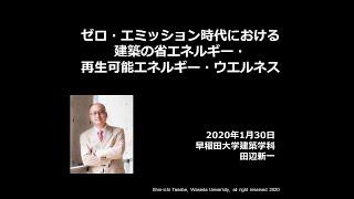 令和元年度東京都環境建築フォーラム 基調講演