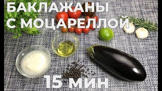Баклажаны с моцареллой и томатами