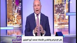 عاجل..بالفيديو.. أحمد موسى: عمرو الخياط عاد لـ«صدى البلد»