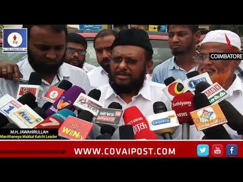Manithaneya Makkal Katchi leader Jawahirullah demands the release of life term prisoners