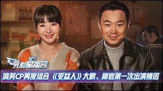 搞笑CP再度组合 《受益人》大鹏、柳岩第一次出演情侣【光影星播客 | 20191104】