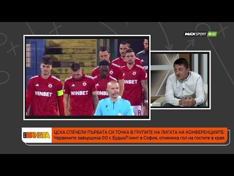 ПРЕД БАНЯТА: Защо ЦСКА не успя да победи Будьо/Глимт?