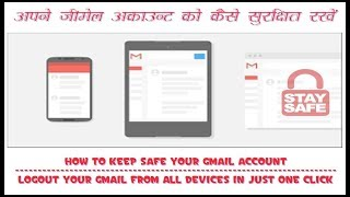 How To Keep Safe Your Gmail Account -- Logout Your Gmail From All Devices in Just One Click