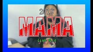 [감상평] 2019 MAMA 감상평 한방에 정리 합니다 feat. 작년보단 나았다(?)