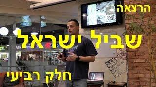 הרצאה שביל ישראל - חלק רביעי