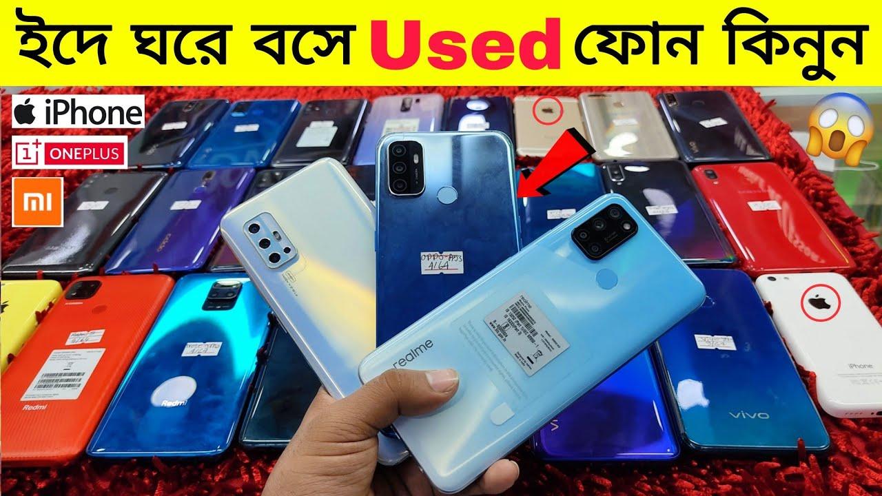 ইদে ঘরে বসে Usee ফোন কিনুন Used Phone Price in Bd 2021 iphone & Oneplus mi Price in Bd 201