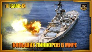 Самые большие линкоры в мире | История флота