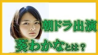 朝ドラ「わろてんか」出演決定!主演の葵わかなちゃんとは?これまでの...