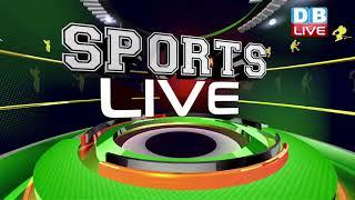 खेल जगत की बड़ी खबरें   SPORTS NEWS HEADLINES   Latest News of Sports   20 July 2018   #DBLIVE