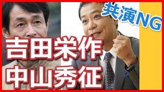 【関連動画】 吉田栄作と中山秀征、2年間共演NGだった…平野ノラが驚...