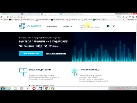 Реальный заработок на лайках,просмотрах и подписках в соц.сетях в VkTarget !
